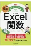 できるイラストで学ぶ入社1年目からのExcel関数
