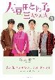 大豆田とわ子と三人の元夫(2)