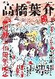 総特集高橋葉介 大増補新版 『夢幻紳士』40周年記念 文藝別冊