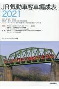 『JR気動車客車編成表 2021』ジェー・アール・アール