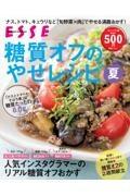 ESSE編集部『糖質オフのやせレシピ夏<2021年再編集版>』