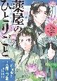 薬屋のひとりごと〜猫猫の後宮謎解き手帳〜(11)