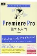 Premiere Pro誰でも入門 プロの手本でセンスよく!