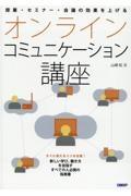 山崎紅『オンラインコミュニケーション講座 授業・セミナー・会議の効果を上げる』