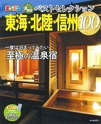おとなの温泉宿ベストセレクション100 東海・北陸・信州