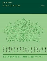 『kaze no tanbun 夕暮れの草の冠』西崎憲