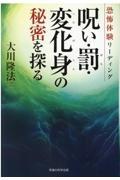 『呪い・罰・変化身の秘密を探る 恐怖体験リーディング』大川隆法