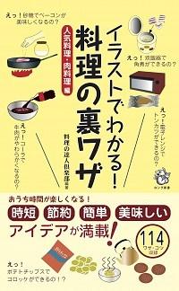 イラストでわかる!料理の裏ワザ 人気料理・肉料理編