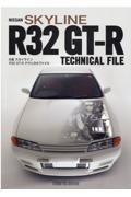 日産スカイラインR32 GTーRテクニカルファイル