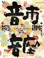 10th Anniversary 音市音座 2020【Blu-ray】