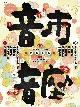 10th Anniversary 音市音座 2020【DVD】