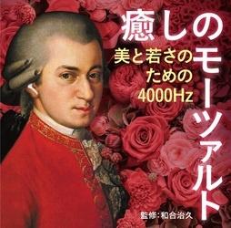 癒しのモーツァルト~美と若さのための4000Hzモーツァルト