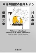 『本当の翻訳の話をしよう 増補版』柴田元幸