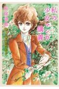萩尾望都『私の少女マンガ講義』