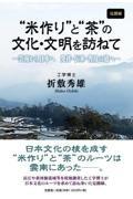 """(見聞録)""""米作り""""と""""茶""""の文化・文明を訪ねて 雲南から日本へ 発祥・伝来・普及の道へ"""