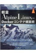 中島能和『軽量Alpine LinuxによるDockerコンテナ構築術』
