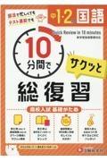 中1・2の国語サクッと10分間で総復習 高校入試基礎がため