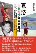 別府育郎『哀愁1964年東京五輪三つの物語 マラソン、柔道、体操で交錯した人間ドラマとその後』