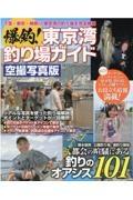 爆釣!東京湾釣り場ガイド 空撮写真版