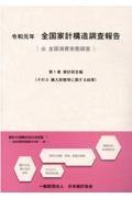 全国家計構造調査報告 家計収支編 1-3 購入形態等に関する結果 令和元年
