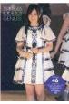 乃木坂46星野みなみGENIUS!
