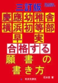 石井至『慶應幼稚舎・横浜初等部・早実合格する願書の書き方』