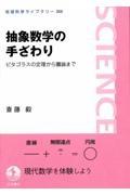『抽象数学の手ざわり ピタゴラスの定理から圏論まで』斎藤毅