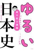 『東大脱力講義ゆるい日本史 鎌倉~室町~戦国時代』本郷和人