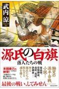 武内涼『源氏の白旗 落人たちの戦』