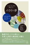 カルル・グスタフ・ユング『パウリの夢 C・G・ユングの夢セミナー』