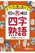 小学100%丸暗記四字熟語 マンガで楽しく覚える!