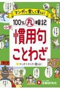 小学100%丸暗記慣用句・ことわざ マンガで楽しく覚える!