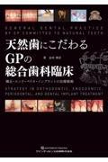 金成雅彦『天然歯にこだわるGPの総合歯科臨床 矯正・エンド・ペリオ・インプラントの治療戦略』