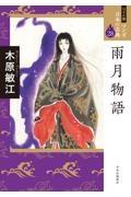 木原敏江『雨月物語<ワイド版> マンガ日本の古典28』