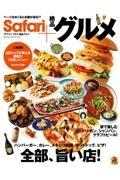 Safari+絶品グルメ ハンバーガー、カレー、メキシコ料理、ホットドッグ、