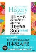 1日1ページ、読むだけで身につく日本の教養365 歴史編