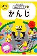 日本一楽しい学習ドリルうんこドリル かんじ4・5さい
