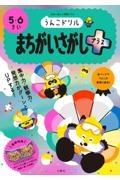 日本一楽しい学習ドリルうんこドリル まちがいさがしプラス5・6さい