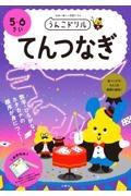 日本一楽しい学習ドリルうんこドリル てんつなぎ5・6さい
