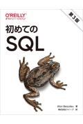 アラン・ブールー『初めてのSQL 第3版』