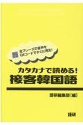 語研編集部『カタカナで読める!接客韓国語』