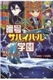 暗号サバイバル学園 古城にほえるドラゴン(3)