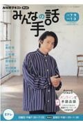 三宅健『NHK みんなの手話 2021.7~9/2022.1~3』