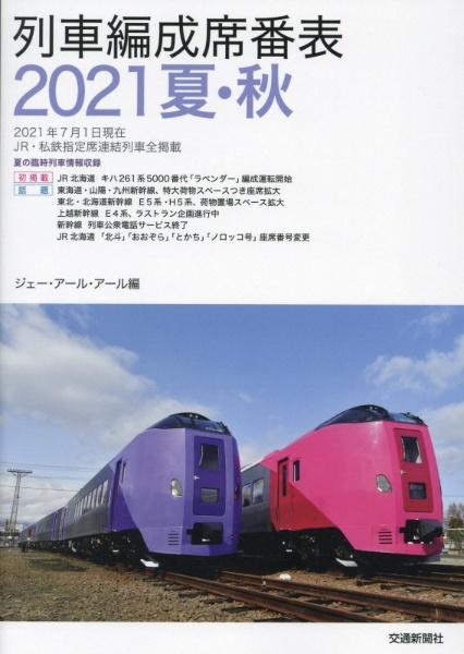 『列車編成席番表 2021夏・秋』ジェー・アール・アール