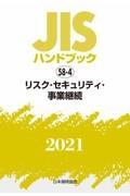 リスク・セキュリティ・事業継続 JISハンドブック2021 58-4