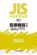 日本規格協会『医療機器1[用語・記号/医用電気機器/医療診断装置/マネジメント] JISハンドブック2021 73ー1』