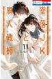 墜落JKと廃人教師(11)
