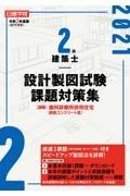 日建学院教材研究会『日建学院2級建築士設計製図試験課題対策集 令和3年度版』