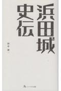 田中博一『浜田城史伝』