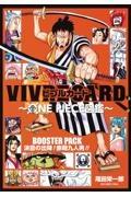 『VIVRE CARD~ONE PIECE図鑑~ BOOSTER PACK 決意の出陣! 赤鞘九人男!!』尾田栄一郎